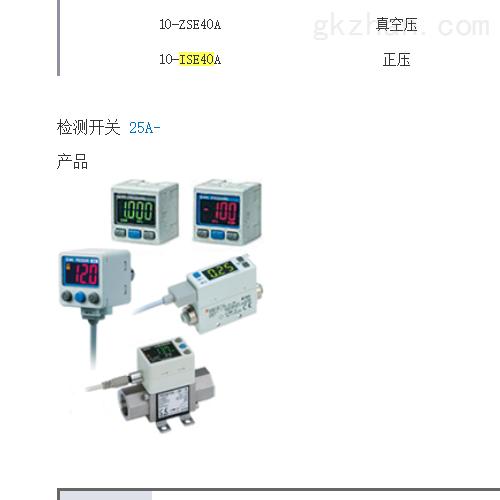 SMC高精度型数字式压力开关细节概括