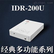 广东东控智能IDR-200U免驱身份证阅读机具