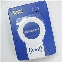 新中新DKQ-A16D台式居民身份证阅读机具