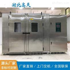 武汉大型盐雾试验箱