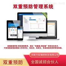 安徽双重预防体系建设管理系统