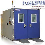 性能可靠 步入式高低温试验箱