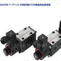 DHI-0631/2-X 230/50/60AC意大利ATOS的比例换向阀,阿托斯溢流阀