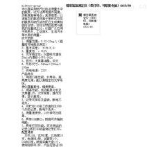 精密氨氮测定仪 型号:CH10/6N