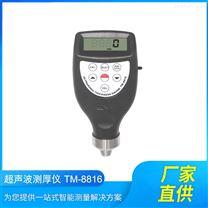 TM-8816/8818便携式手持数显超声波測厚儀