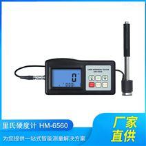 HM-6560/6561/6580便携式数显里氏硬度计