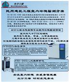 GB503252020室内环境污染控制标准