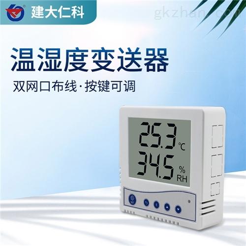 建大仁科 机房温湿度记录仪