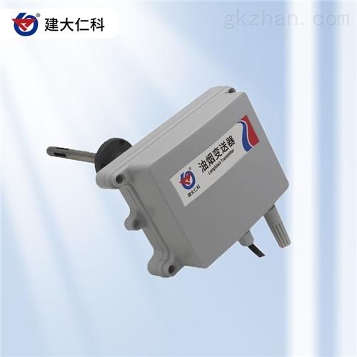 建大仁科 油烟浓度监测系统 油烟在线监测仪