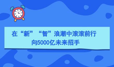 """在""""新""""""""智""""浪潮中滾滾前行 向5000億未來招手"""