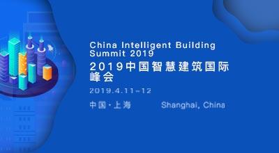 2019中国智慧建筑国际峰会