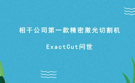 相干公司款精密激光切割機ExactCut問世