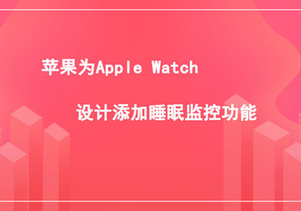 蘋果為Apple Watch設計添加睡眠監控功能