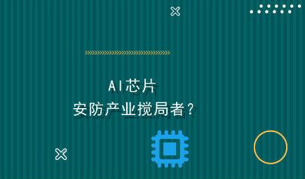 热点关注|AI芯片 安防产业搅局者?
