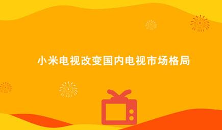 小米電視改變國內電視市場格局
