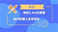 新松1.4m長臂展協作機器人全球發布