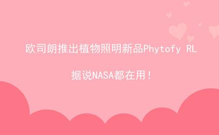 歐司朗推出植物照明新品Phytofy RL 據說NASA都在用