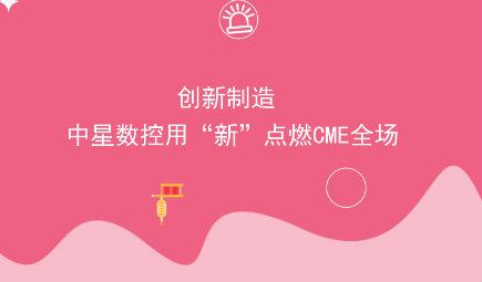 """創新制造 中星數控用""""新""""點燃CME全場"""
