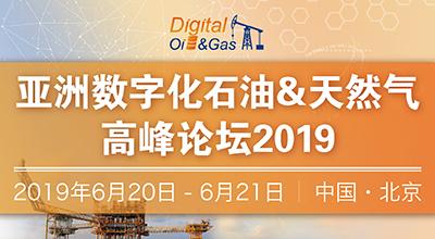 2019亞洲數字化石油&天然氣高峰論壇