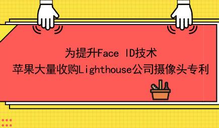 為提升Face ID技術,蘋果大量收購Lighthouse公司攝像頭專利
