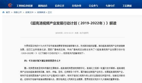 《超高清视频产业发展行动计划(2019-2022年)》解读