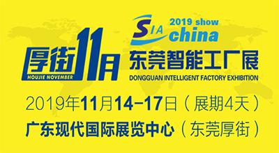 2019東莞智能工廠展覽會-工業自動化及工業機器人展