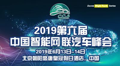 第六屆中國智能網聯汽車峰會(CCS6)