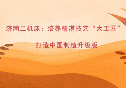 """濟南二機床:培養精湛技藝""""大工匠"""" 打造中國制造升級版"""