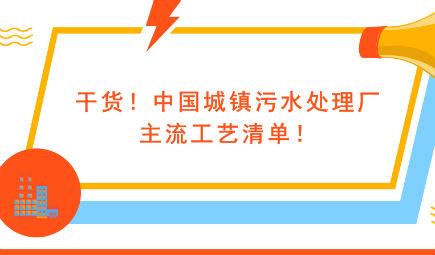 干货!中国城镇污水处理厂主流工艺清单!