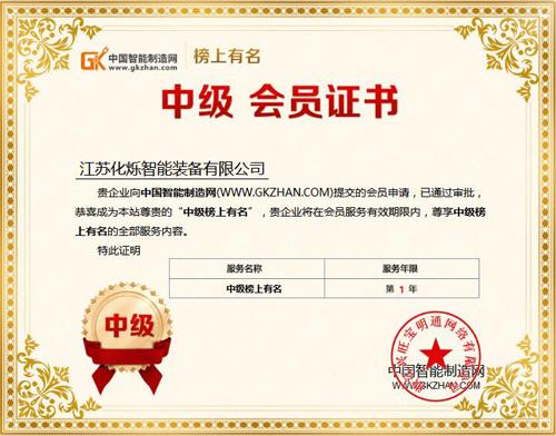 江蘇化爍入駐中國智能制造網中級榜上有名會員