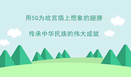 用5G為故宮插上想象的翅膀,傳承中華民族的偉大成就