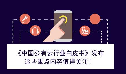 《中国公有云行业白皮书》发布,这些重点内容值得关注!