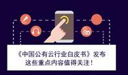 《中國公有云行業白皮書》發布,這些重點內容值得關注!
