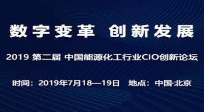 第二届中国能源化工行业CIO创新论坛