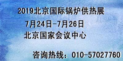 2019第15届国际锅炉暖通通风空调制冷设备展览会