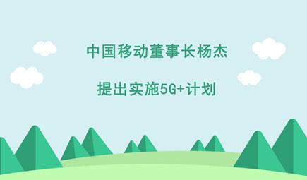 中国移动董事长杨杰提出实施5G计划