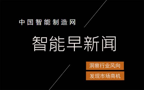 """智能早新闻:中欧""""微笑计划""""启动、苹果硬件时代落幕……"""