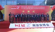 第二屆中國南亞安博會在昆明圓滿落幕