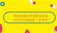 """制造业成技术革新主战场 3D打印化身制胜""""杀手锏"""""""