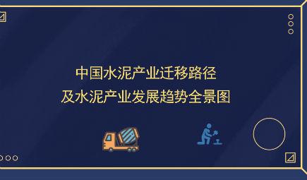 重磅!20大产业迁移路?#24230;?#26223;系列之——中国水泥产业迁移路径及水泥产业发展趋势全景图