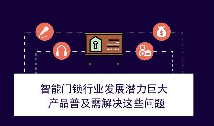 智能门锁行业发展潜力巨大 产品普及需解决这些问题