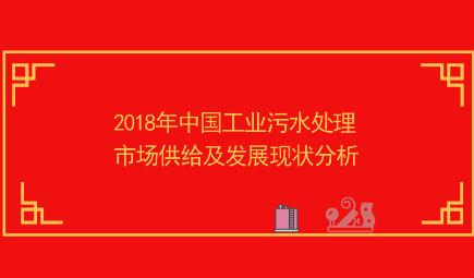 2018年中国工业污水处理市场供给及发展现状分析 处理能力逐步上升,投资规模达211亿【组图】