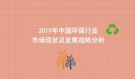 2019年中国环保行业市场现状及发展趋势分析 PPP模式加快助力产业转型发展