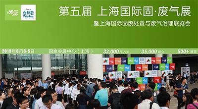 第五届上海国际固●废气展