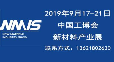 第二十一屆中國國際工業博覽會新材料產業展