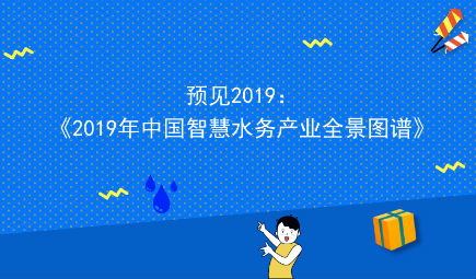 预见2019:《2019年中国智慧水务产业全景图谱》(附市场规模、产业现状、发展前景)