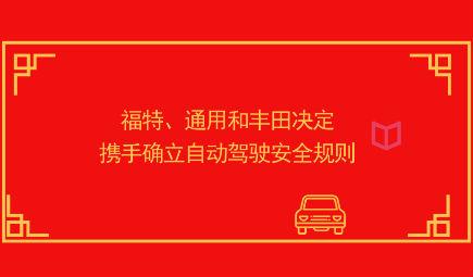 监管规定出台太慢,福特、通用和丰田决定携手确立自动驾驶安全规则
