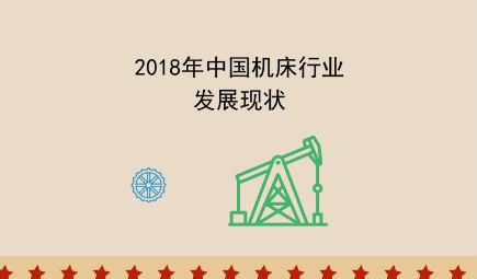 2018年中國機床行業發展現狀和市場前景分析,行業增長跑贏GDP【組圖】