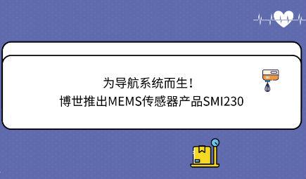 為導航系統而生!博世推出MEMS傳感器產品SMI230