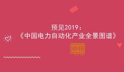 预见2019:《中国电力自动化产业全景图谱》(附现状、竞争格局、趋势等)